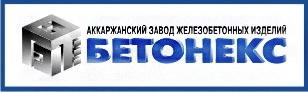 Завод ЖБИ БЕТОНЕКС